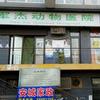 北京军杰动物医院