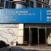 北京芭比堂动物医院(朝阳分院)
