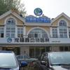 北京宠福鑫动物医院(通州店)