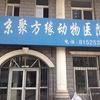 北京聚方缘动物医院