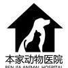 北京本家动物医院