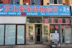 北京京北爱宠动物诊所0